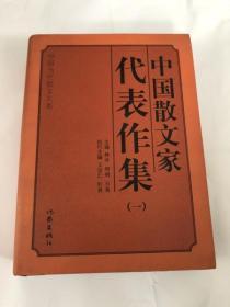 中国散文家代表作集&一二合售&当代文学&精装&巨厚