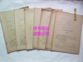 广东省第一届中医治疗消化系统癌瘤专科班补充教材(油印本,共12份)