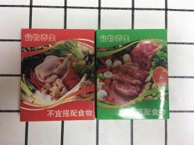 红羽毛收藏系列扑克~食疗养生系列扑克1.2两册合售(全新未拆封)