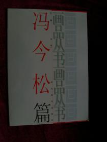 画品丛书:冯今松篇