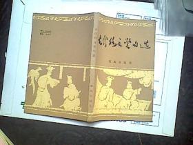中国古代格言警句选