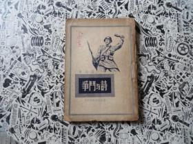诗与斗争 民国37年初版  香港出版