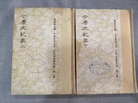 全唐文纪事 (上下 两册)