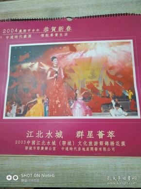 2004年江北水城、群星荟萃挂历