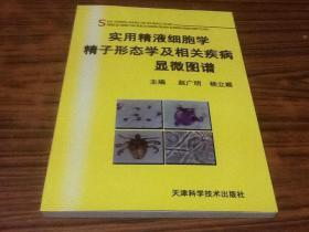 实用精液细胞学精子形态学及相关疾病显微图谱(铜版彩印)