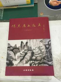 冯其庸书画集(冯其庸毛笔签赠钤印本)