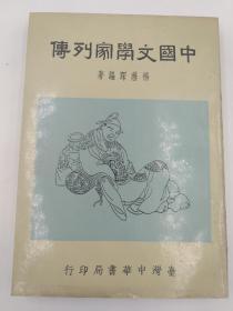 中国文学家列传 (1969年台湾中华书局一版)