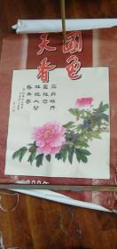 2000年 国色天香 高级宣纸挂历,七张全,光有7张宣纸
