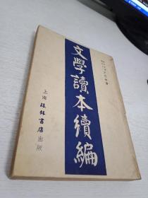 《文学读本续编》