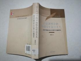公共视域中的中国特色社会主义—当代中国社会公正若干问题研究