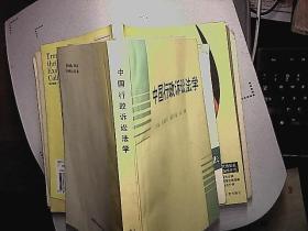 中国行政诉讼法学