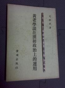 黄老学说在汉初政治上的运用 作者司修武签赠本