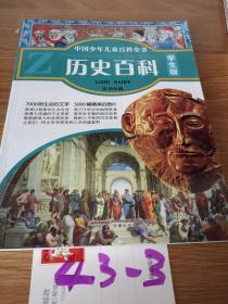 中国少儿成长百科全书:历史百科:学生版..