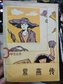 小学生丛书《紫燕传》第一部 鸟声、第二部 烈马、第三部 红帆