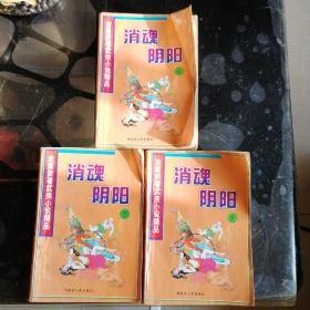 金庸新著武侠小说精品 消魂阴阳 全3册