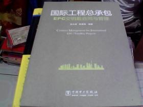 国际工程总承包EPC交钥匙合同与管理