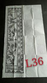 L36徐州汉画像石拓片---6尺幅178*95