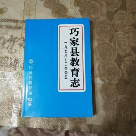 巧家县教育志(1978-2005)