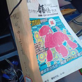 现代中学生领悟艺术2006年1一12期