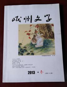 岷州文学 2013冬 总第28期