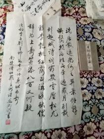 女诗人刘季子上款:湖南诗人龙湘洪书法(罗立洲诗稿)