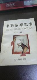 软精装《书画装裱艺术》 刘 珀编著 1993年第1版 天津杨柳青画社