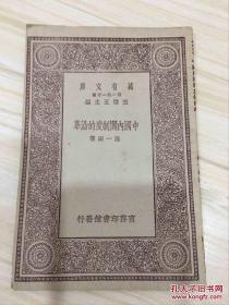 万有文库第一集一千种 中国内阁制度的沿革 初版