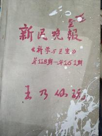 新民晚报(第118期~第161期)