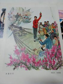 渔港红灯(文革时期宣传画)