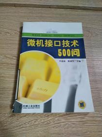 微机接口技术500问