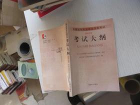 全国出版专业职业资格考试考试大纲.2008年版