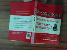 中国居民膳食指南-.-.-