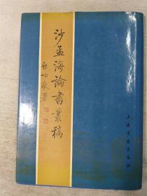 沙孟海论书丛稿 (精装只印1700册 1987年1版1印)