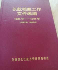 长江档案工作文件选编一一1980年一一1994年