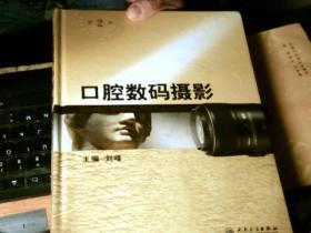 口腔数码摄影(第2版)        PP4