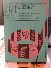 四川小区酒生产新技术