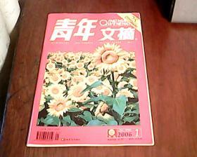 青年文摘(2006年1月上总351期红版)