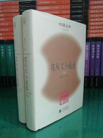 沈從文小說選 中國文庫 第一輯 精