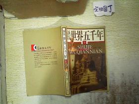 新版 世界五千年 (上)