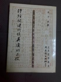 诗经关键问题异议的求征 作者朱子赤钤印签赠
