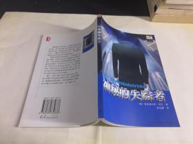 译文新流行侦探:神秘的失踪者