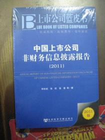 上市公司蓝皮书:中国上市公司非财务信息披露报告