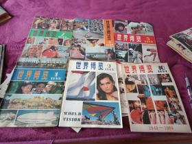 世界博览1984年(1.2.3.5.8.9.10.11.12.九本合售)