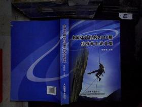 全国体育院校2010届优秀学士论文集
