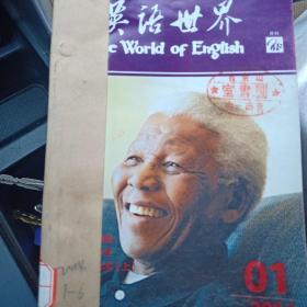 英语世界2014年1一一6期