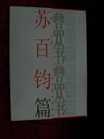 画品丛书:苏百军篇