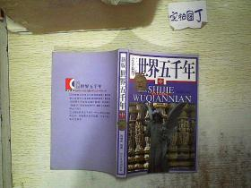 新版 世界五千年(中)
