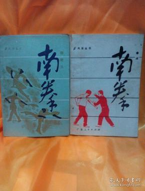 风采丛书一南拳(两册)
