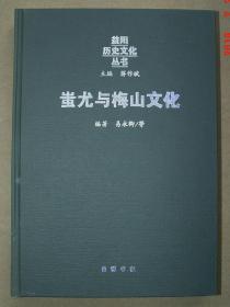 蚩尤与梅山文化   梅王扶汉阳   张五郎   安化   单本