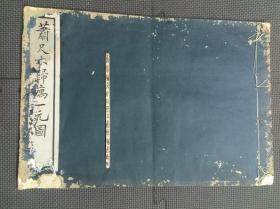 民国19年神州国光社珂罗版白纸印行,萧尺木归寓一元图